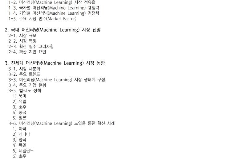 [20170102] 머신러닝 목차_블로그용002.png
