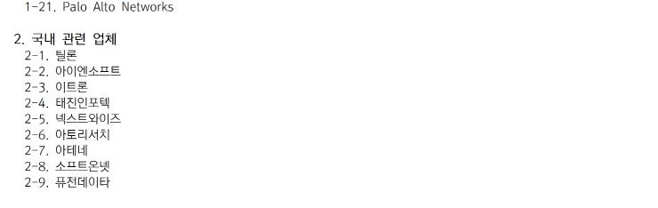 [20170102] 가상화 목차_블로그용008.png